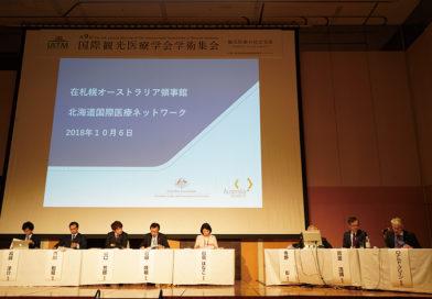 第9回 国際観光医療学会学術集会