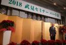 2018 武見セミナー パートⅡ