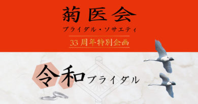 菊医会33周年特別企画・令和ブライダル