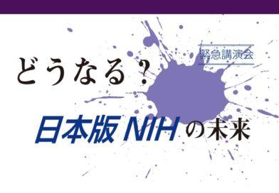 どうなる? 日本版 NIH の未来