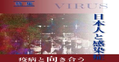 日本人と感染症−疫病と向き合う−