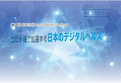 コロナ禍で加速する日本のデジタルヘルス