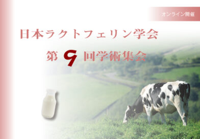 日本ラクトフェリン学会 第9回学術集会