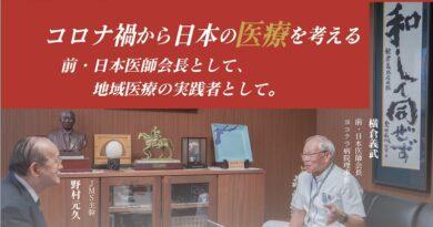 巻頭対談:コロナ禍から日本の医療を考える